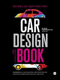 자동차 디자인 북 CAR DESIGN BOOK