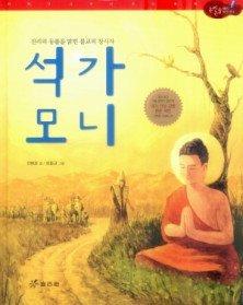 "<font title=""진리의 등불을 밝힌 불교의 창시자 석가모니 "">진리의 등불을 밝힌 불교의 창시자 석가모...</font>"