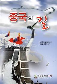 중국의 길