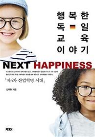 행복한 독일 교육 이야기 :넥스트 해피니스