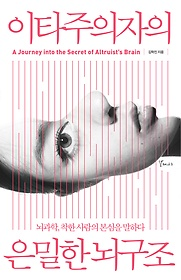 이타주의자의 은밀한 뇌구조 = A Journey into the Secret of Altruist's Brain : 뇌과학, 착한 사람의 본심을 말하다