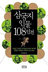 삼국지 인물 108인전 : 수많은 삼국지 인물을 한눈에 정리한 새롭고 탁월한 지혜의 보고