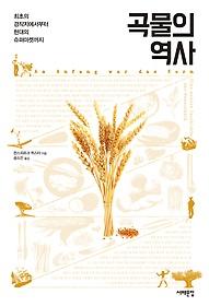 곡물의 역사