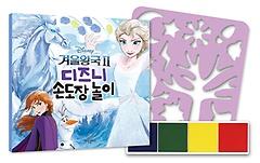 겨울왕국2 디즈니 손도장 놀이
