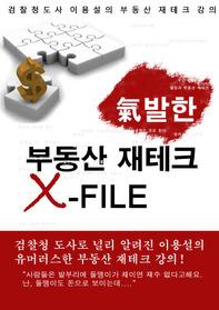 氣발한 부동산 재테크 X-File