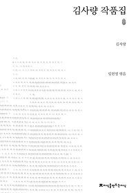 초판본 김사량 작품집