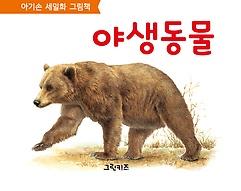 아기손 세밀화 그림책 야생동물