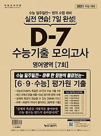 "<font title=""리얼 오리지널 수능기출 D-7 모의고사 영어영역 7회 (2020)"">리얼 오리지널 수능기출 D-7 모의고사 영어...</font>"