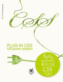 우선 쓰고, 나중에 배우는 플러그인 CSS