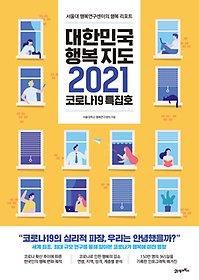 """<font title=""""대한민국 행복지도 2021 - 코로나19 특집호"""">대한민국 행복지도 2021 - 코로나19 특집...</font>"""