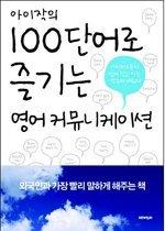 """<font title=""""아이작의 100단어로 즐기는 영어 커뮤니케이션 (교재+CD:1)"""">아이작의 100단어로 즐기는 영어 커뮤니케...</font>"""