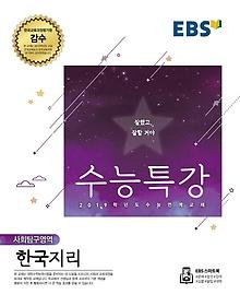 EBS 수능특강 사회탐구영역 한국지리 (2018)