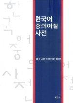 한국어 중의어절 사전