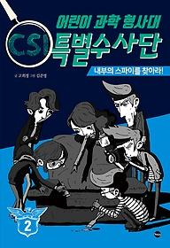 어린이 과학 형사대 CSI 특별수사단 2