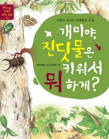 개미야, 진딧물은 키워서 뭐하게?