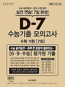 "<font title=""리얼 오리지널 수능기출 D-7 모의고사 수학(가) 영역 7회 - 이과 (2020)"">리얼 오리지널 수능기출 D-7 모의고사 수학...</font>"