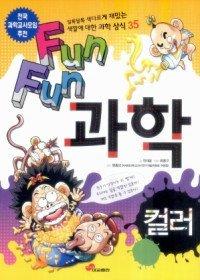 FunFun 과학 - 컬러