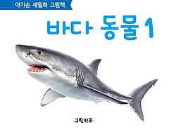 아기손 세밀화 그림책 바다동물 1