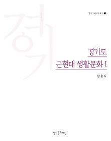 경기도 근현대 생활문화 1