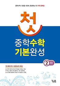 첫 중학수학 기본완성 2 (하/ 2018년용)