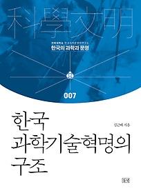 한국 과학기술혁명의 구조