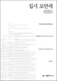 집시 로만세 (큰글씨책)