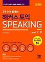 해커스토익 Speaking Level 7ㆍ8