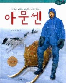 "<font title=""남극과 북극을 정복한 위대한 탐험가 아문센 "">남극과 북극을 정복한 위대한 탐험가 아문...</font>"