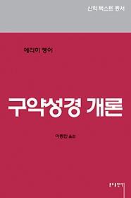 구약성경 개론 /에리히 쳉어 엮음 ;이종한 옮김