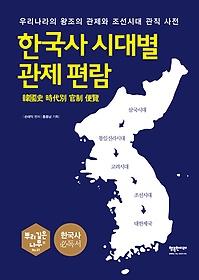 한국사 시대별 관제 편람