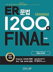 2018 ER 문법 1200제 FINAL