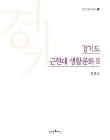 경기도 근현대 생활문화 2