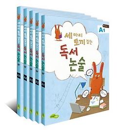 세마리 토끼 잡는 독서 논술 세트A (초1~2)
