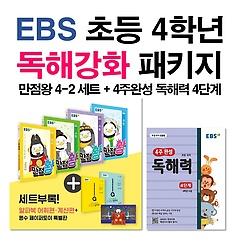 EBS 초등 4학년 독해강화 패키지