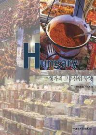 헝가리 고추산업 동향