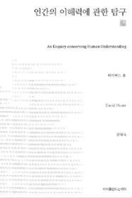 인간의 이해력에 관한 탐구 (천줄읽기)