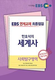 [한정판매] EBSi 강의교재 2013 EBS 연계교재 최종점검 - 사회탐구영역 한효석의 세계사 강의노트 (2013)