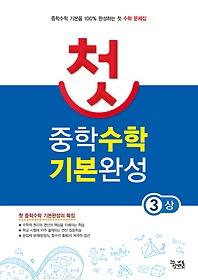 첫 중학수학 기본완성 3 (상/ 2018년용)