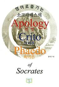 "<font title=""영어로 즐기는 소크라테스의 변명 크리톤 파이돈"">영어로 즐기는 소크라테스의 변명 크리톤 ...</font>"