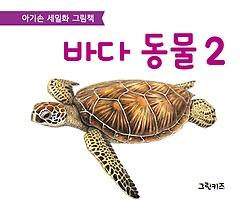 아기손 세밀화 그림책 바다동물 2