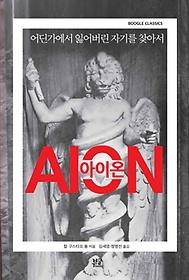 아이온 AION