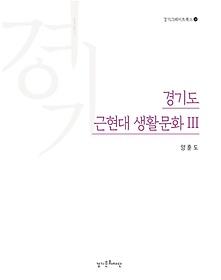 경기도 근현대 생활문화 3