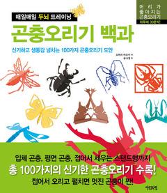 곤충오리기 백과