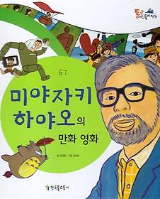 미야자키 하야오의 만화 영화