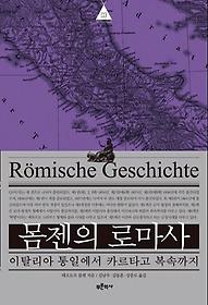 몸젠의 로마사 3