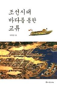 조선시대 바다를 통한 교류