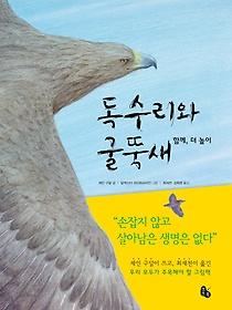 독수리와 굴뚝새 (빅북)