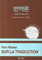번역론 - 번역에 관한 철학적 성찰