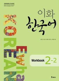 이화 한국어 2-2 Workbook