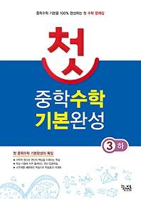 첫 중학수학 기본완성 3 (하/ 2018년용)